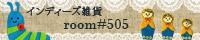 インディーズ雑貨room#505